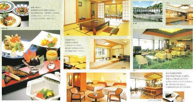 熊の湯ホテルパンフレット~料理と客室