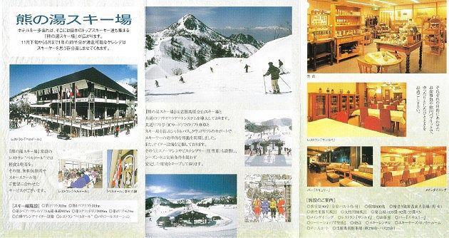 熊の湯ホテルパンフレット~スキー場情報