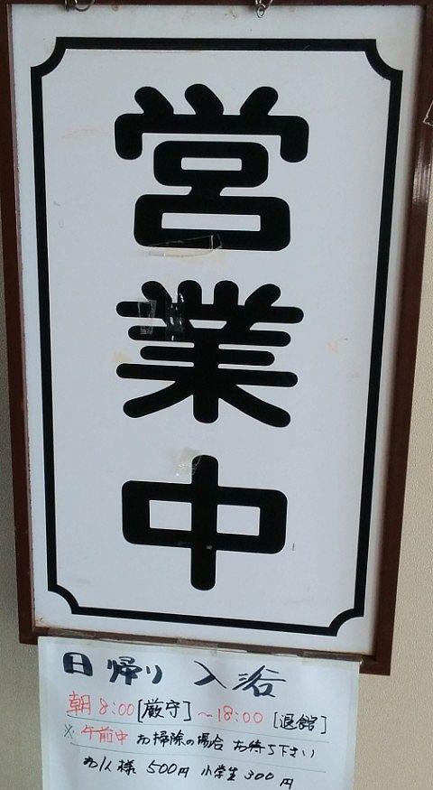 豊国館営業中の看板