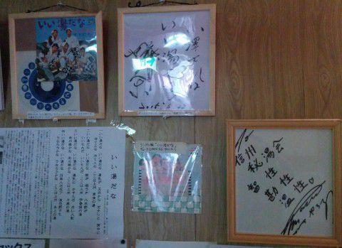 加藤茶さんのサイン色紙