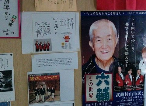 永六輔さんのポスターなど