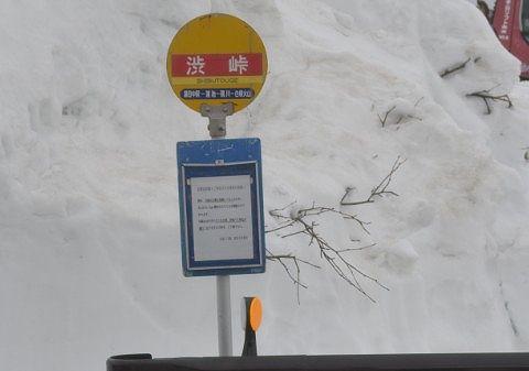 渋峠のバス停