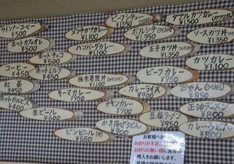 渋峠ホテルの食事メニュー