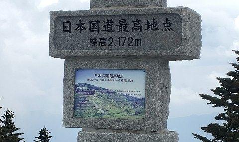 日本国道最高地点の碑