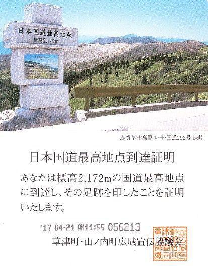 日本国道最高地点到達証明書1