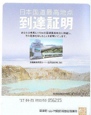 日本国道最高地点到達証明書3