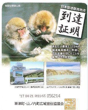日本国道最高地点到達証明書4