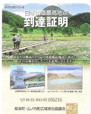 日本国道最高地点到達証明書5