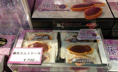 藤色タルトケーキ