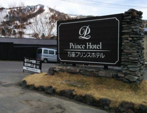 万座プリンスホテル看板