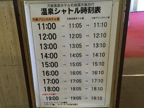 温泉シャトルバス時刻表