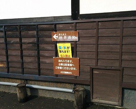極楽の湯への案内標識