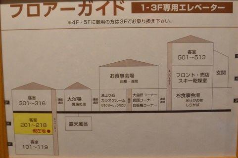 万座ホテル聚楽館内マップ