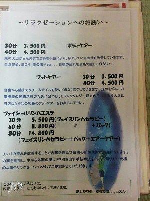 マッサージ料金表