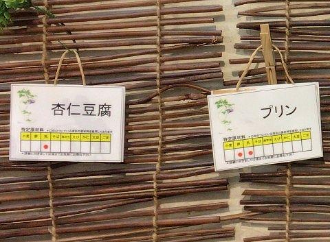 原材料表示の札