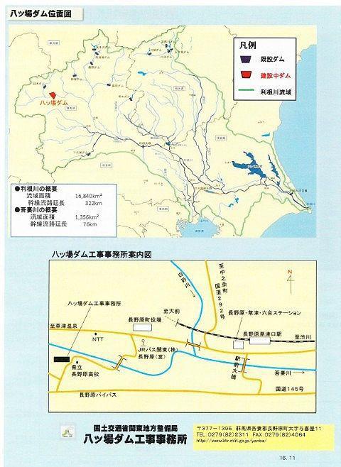 八ッ場ダムの位置図