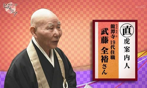 龍潭寺19代住職の武藤全裕さん