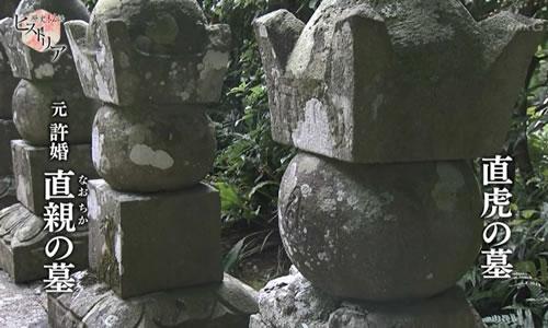 直虎の墓と直親の墓