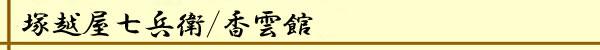 塚越屋七兵衛