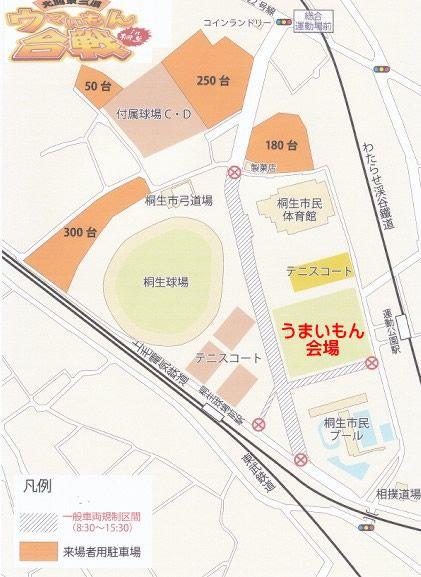 北関東三県ウマいもん合戦in桐生 駐車場マップ