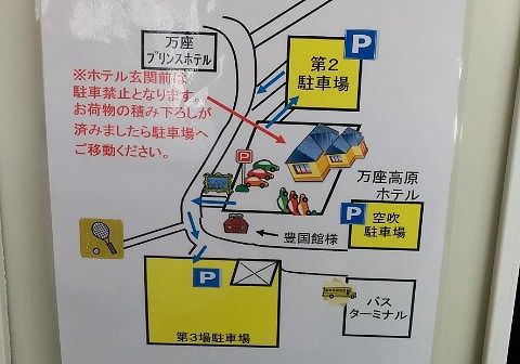 万座高原ホテル駐車場マップ
