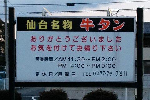 多賀城の営業時間の掲示