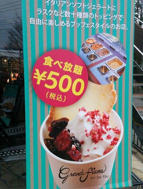 500円でイタリアンソフトジェラート食べ放題の垂れ幕