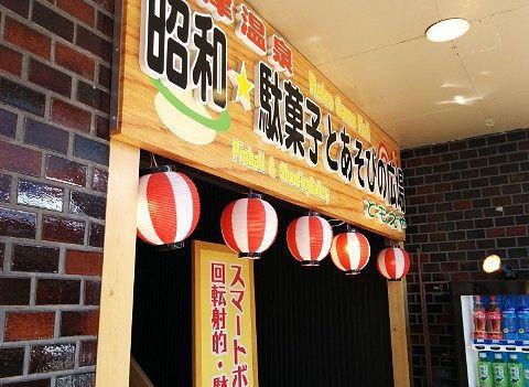 昭和駄菓子とあそびの広場ともえや入口