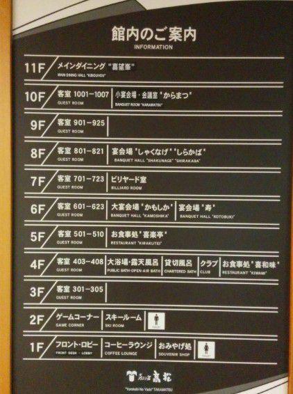 喜びの宿高松館内図