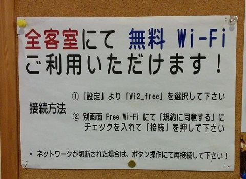 無料Wifiの知らせ