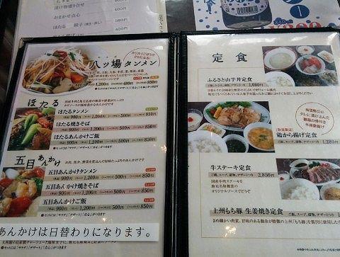 レストランほたるのメニュー