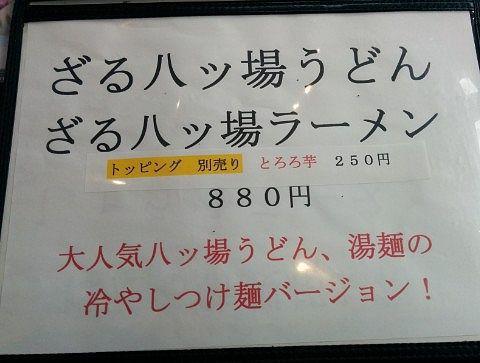 八ッ場ラーメンメニュー