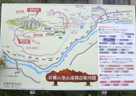 岩櫃山登山道周辺案内図