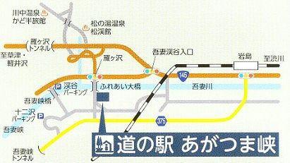 道の駅あがつま峡のアクセスマップ