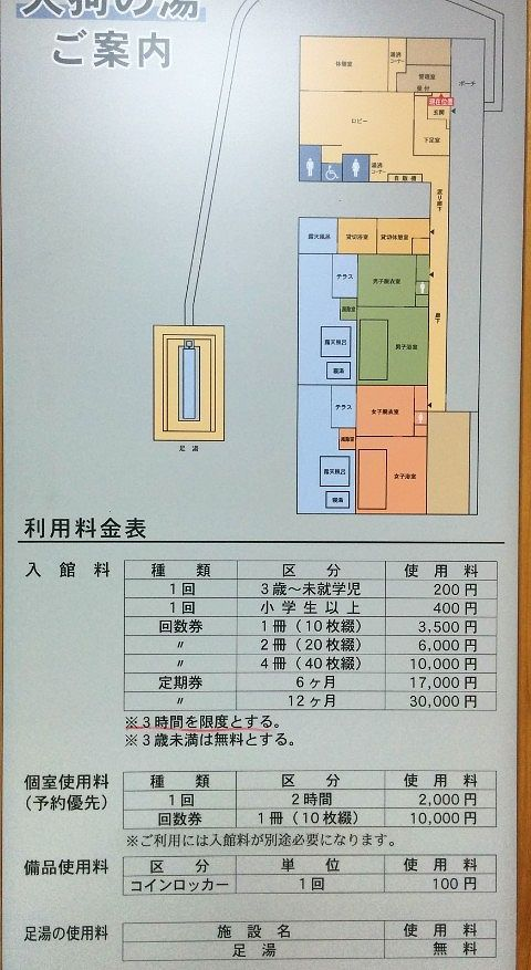 館内図と料金表