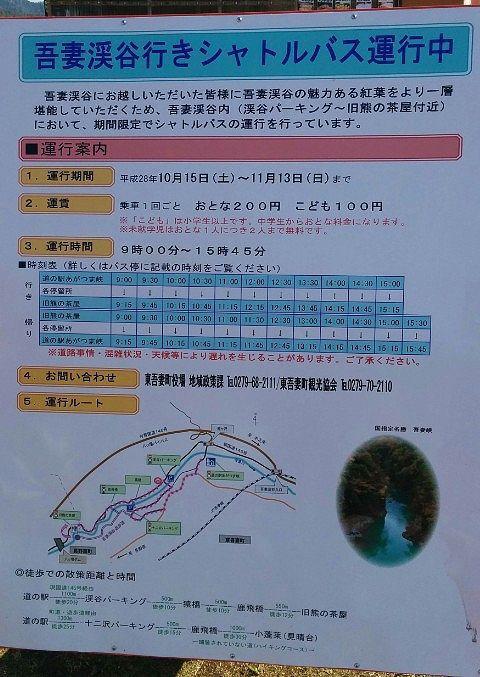 吾妻渓谷行きシャトルバス時刻表