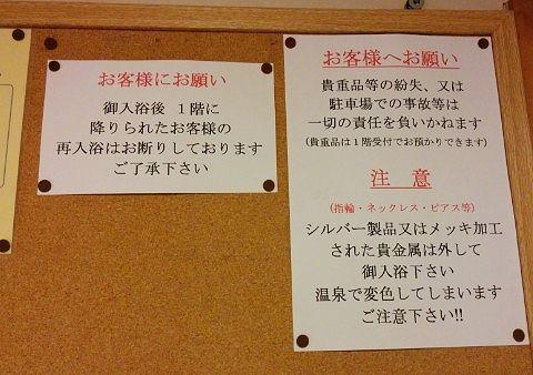 注意事項の掲示