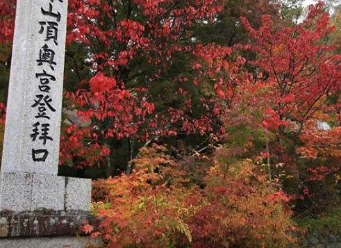 秋の二荒山登拝口の碑