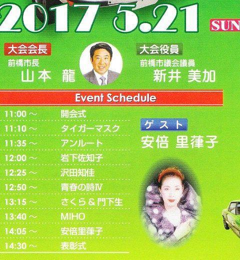 2017前橋クラシックカーフェスティバルスケジュール表
