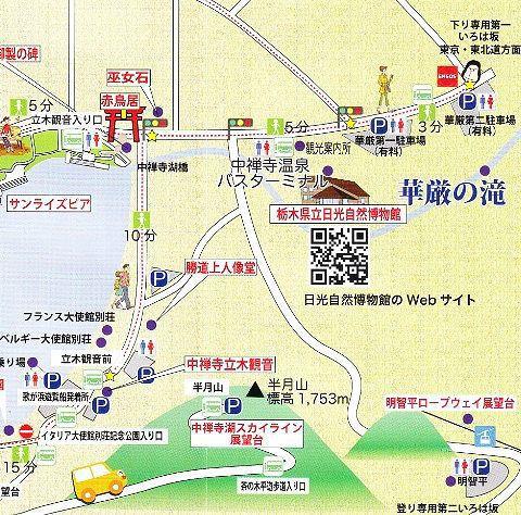 華厳の滝アクセスマップ
