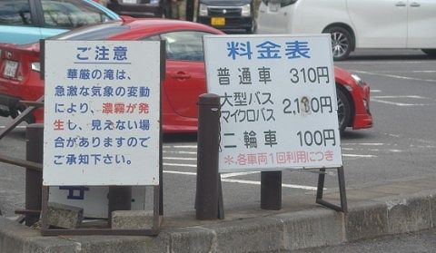 華厳の滝駐車場料金表