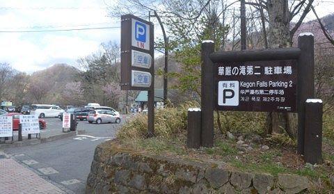 華厳の滝第二駐車場
