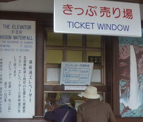 エレベーターの切符売り場