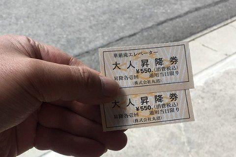 華厳滝エレベーターの乗車券