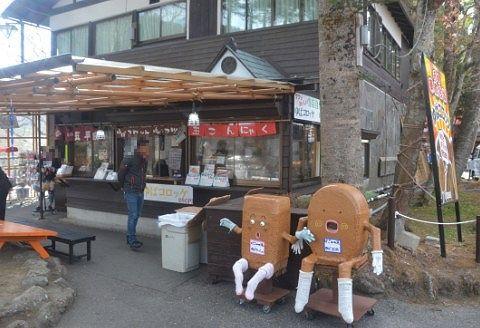 五平餅や元祖華厳名物ゆばコロッケの店