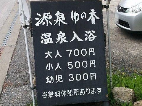 源泉ゆの香入浴料金表