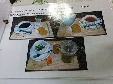 お茶メニュー