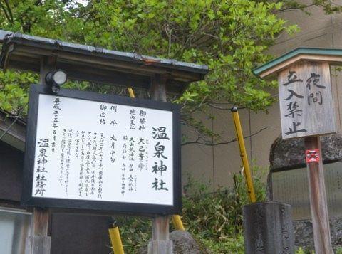 温泉神社の由緒書き
