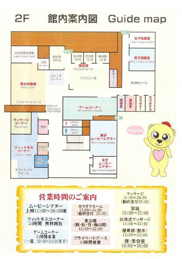 二階館内図