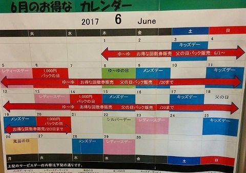 お得なイベントカレンダー